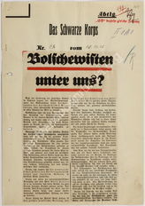 "Akte Nr. 61. Dokumente  der Staatlichen Polizeiverwaltung Berlin ""Besondere Abteilungen und Einrichtungen"": Schemata zur Organisationsstruktur der Komintern; Bericht über den internationalen Antifaschisten Kongress in Berlin (März 1929); Informationen übe"